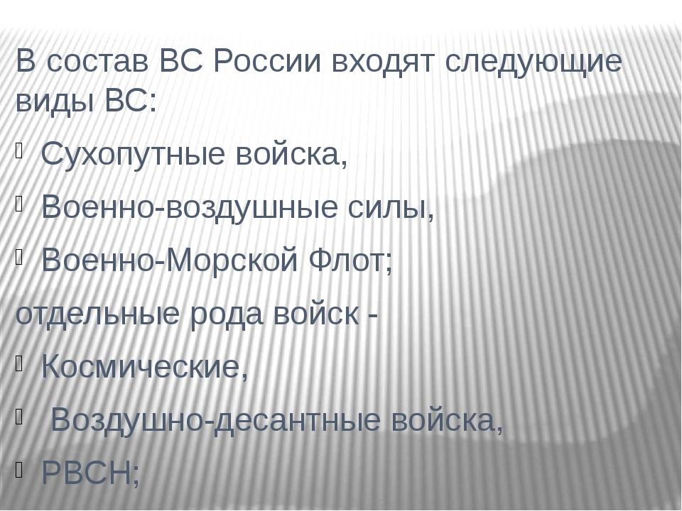 В состав ВС России входят следующие виды ВС: Сухопутные войска, Военно-воздуш...