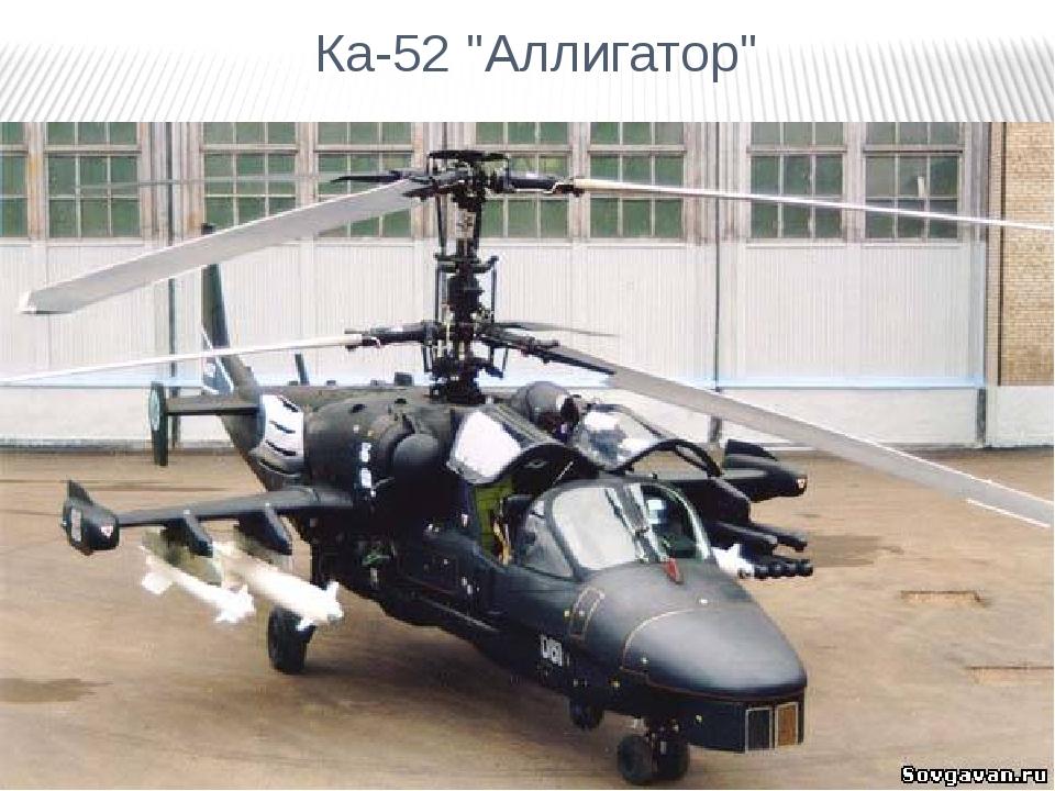 """Ка-52 """"Аллигатор"""""""