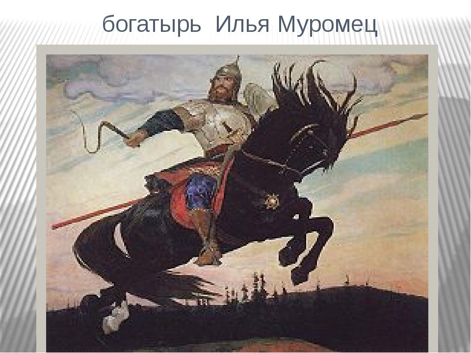 богатырь Илья Муромец