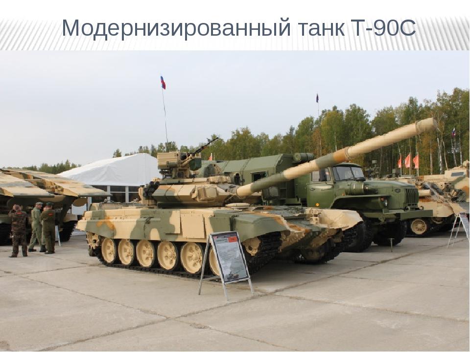 Модернизированный танк Т-90С