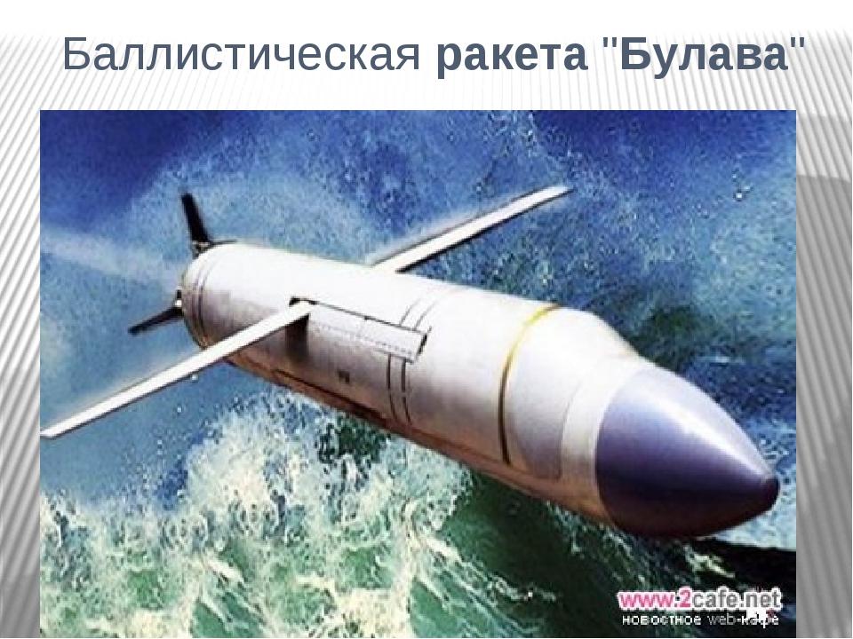 """Баллистическая ракета """"Булава"""""""