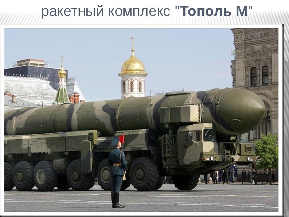 """ракетный комплекс """"Тополь М"""""""