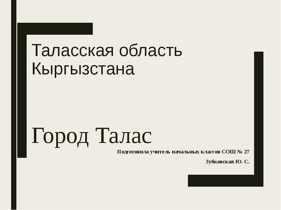 Таласская область Кыргызстана Город Талас Подготовила учитель начальных класс...