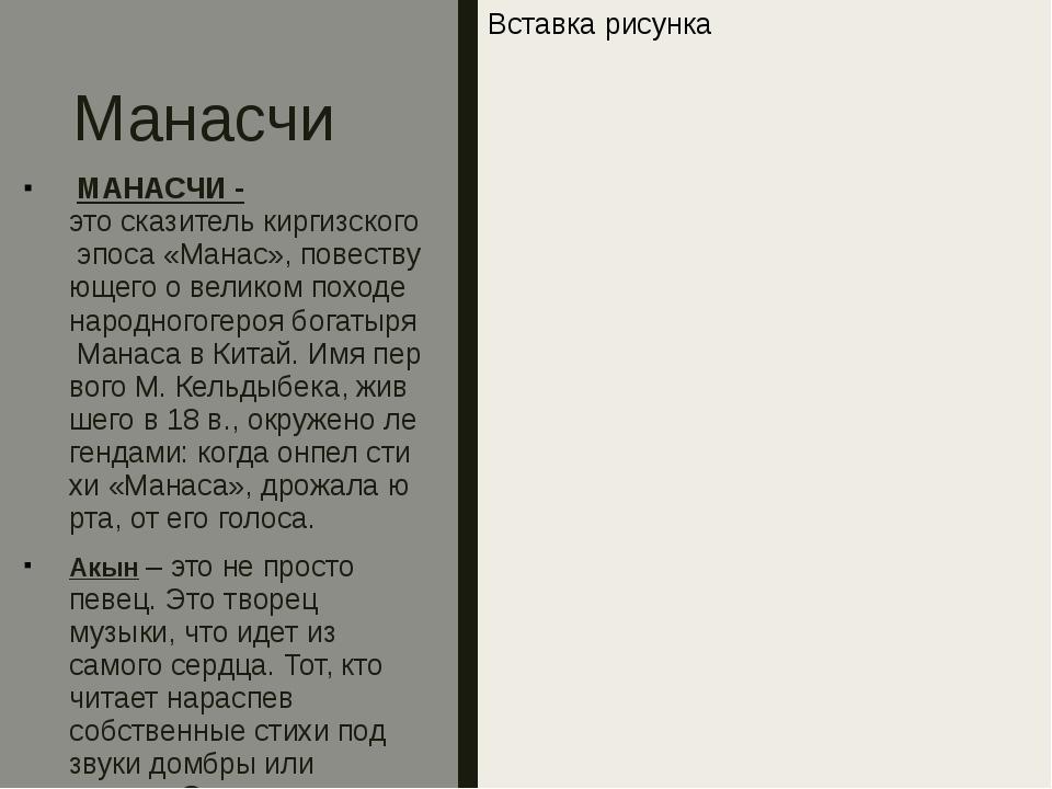 Манасчи МАНАСЧИ - этосказителькиргизскогоэпоса«Манас»,повествующегоов...
