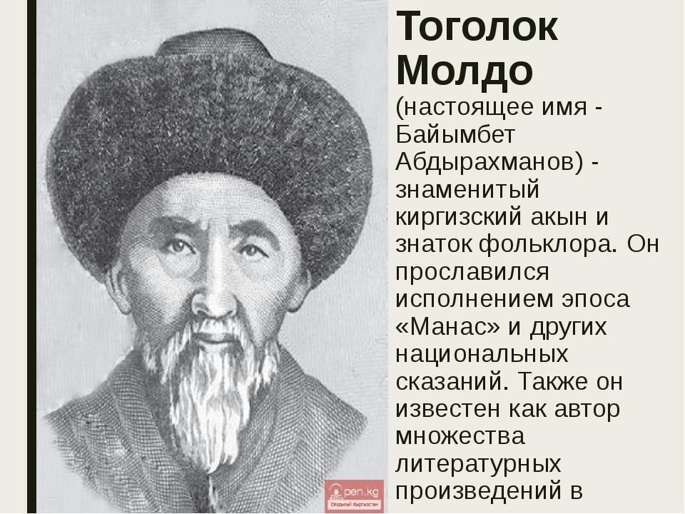 Тоголок Молдо (настоящее имя - Байымбет Абдырахманов) - знаменитый киргизский...