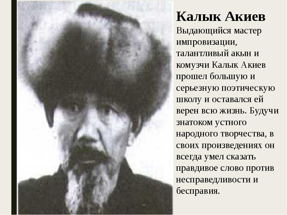 Калык Акиев Выдающийся мастер импровизации, талантливый акын и комузчи Калык...