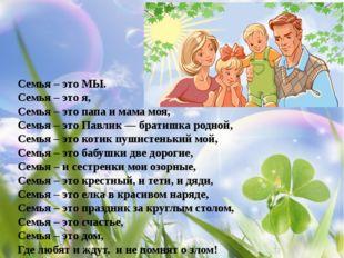 Картинка рассказ про семью