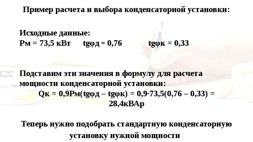 Пример расчета и выбора конденсаторной установки: Исходные данные: Рм = 73,5...