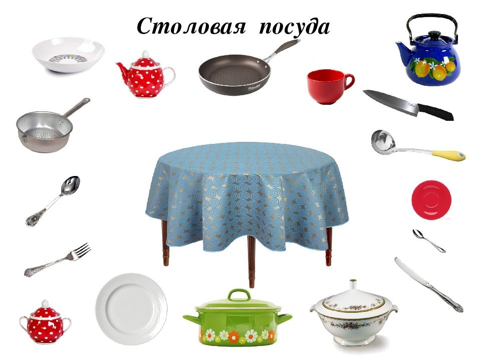 Посуда столовая в картинках для сада