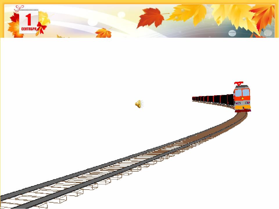 движение поезда анимация алатау
