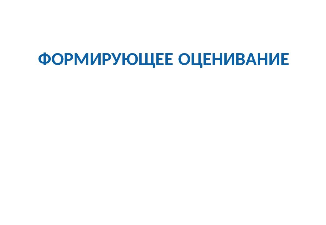 ФОРМИРУЮЩЕЕ ОЦЕНИВАНИЕ В.А.Власенко, 2010