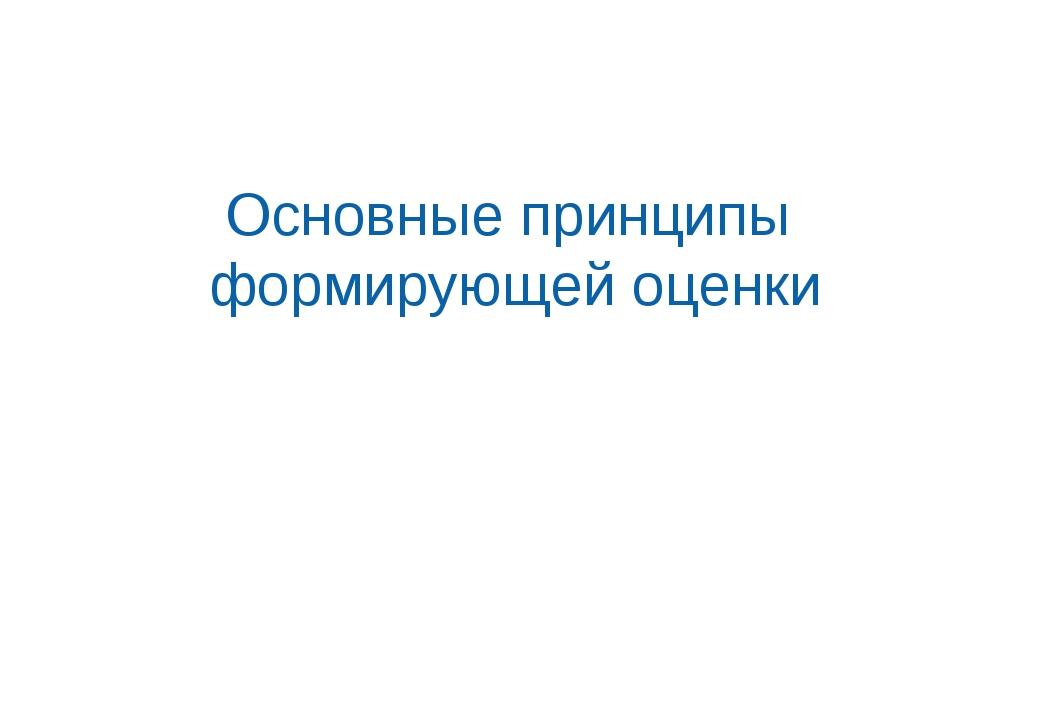 Основные принципы формирующей оценки В.А.Власенко, 2010