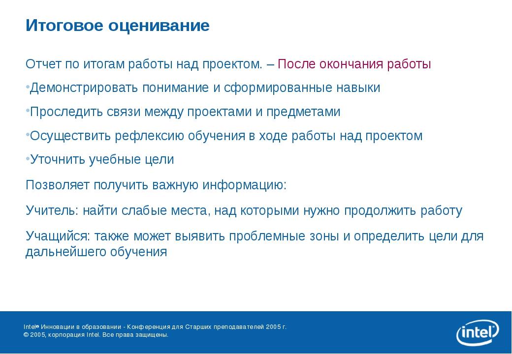 Итоговое оценивание Отчет по итогам работы над проектом. – После окончания ра...