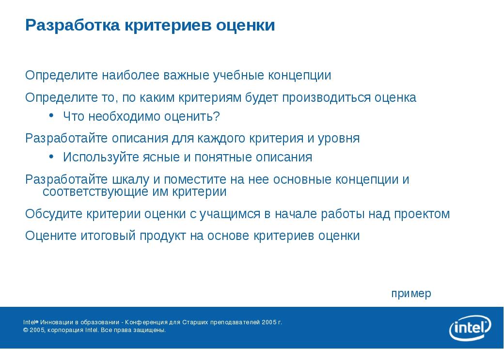 Разработка критериев оценки Определите наиболее важные учебные концепции Опре...