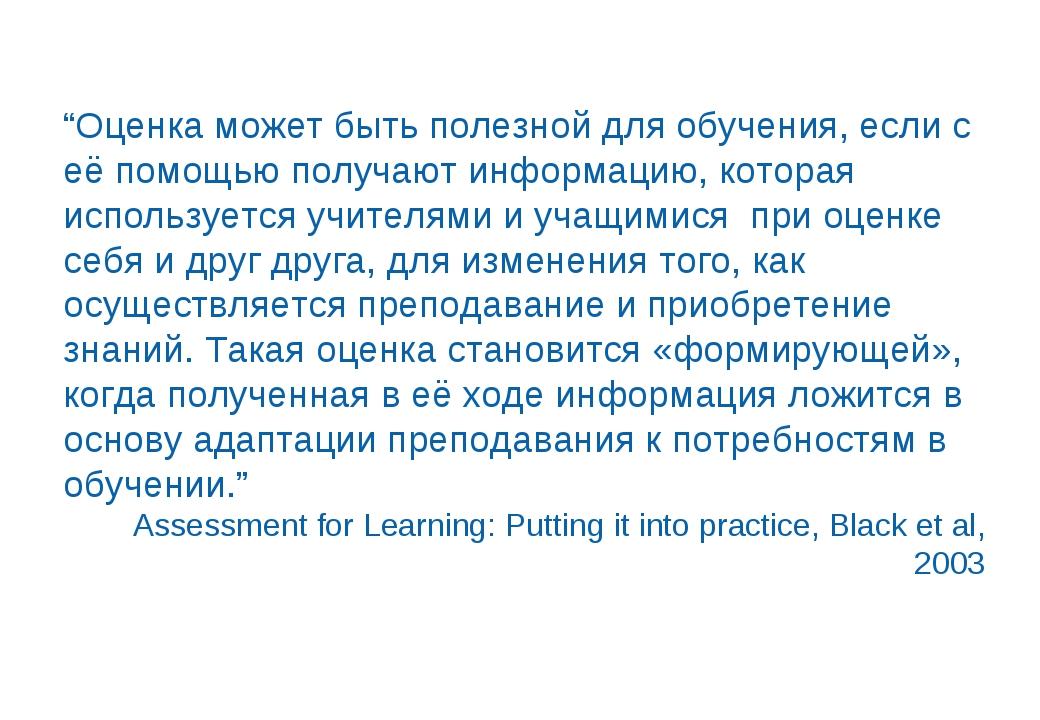 """""""Оценка может быть полезной для обучения, если с её помощью получают информац..."""