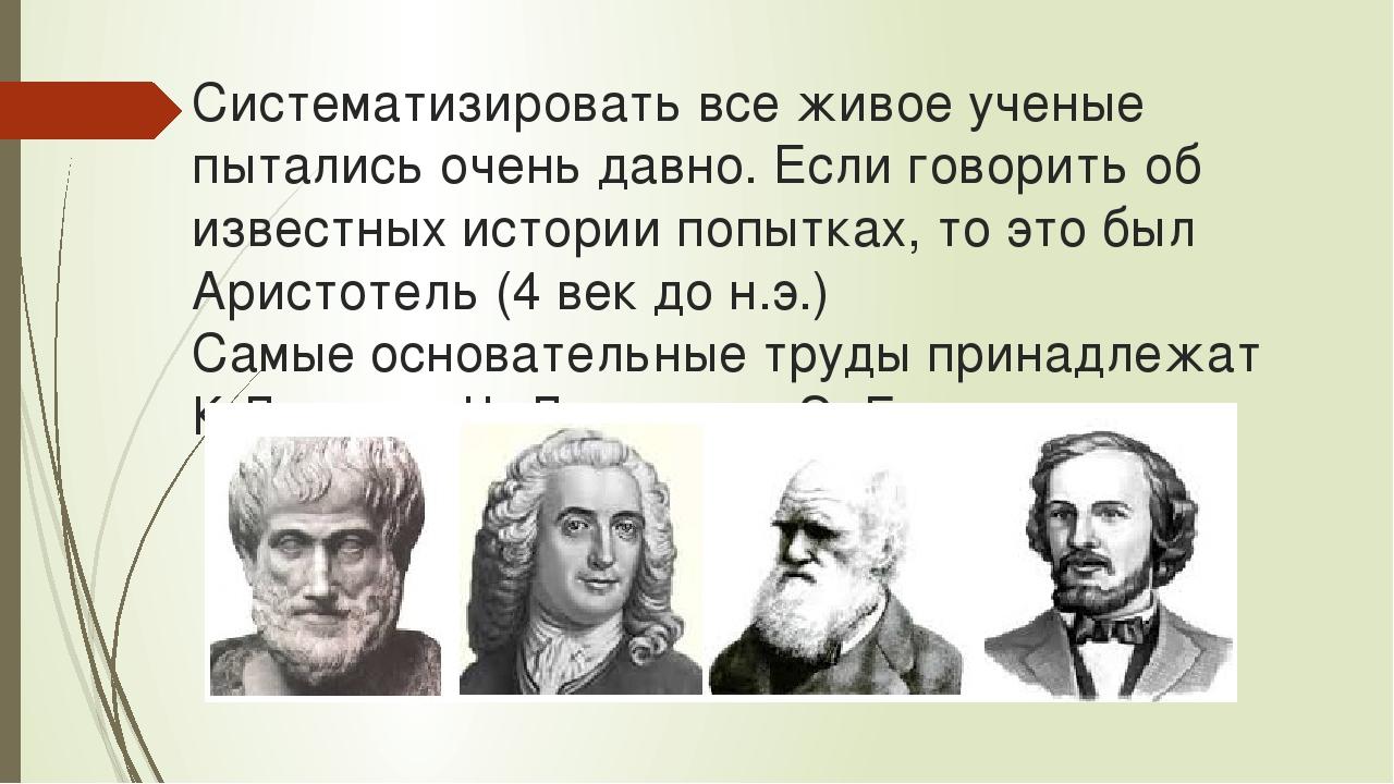 Систематизировать все живое ученые пытались очень давно. Если говорить об изв...