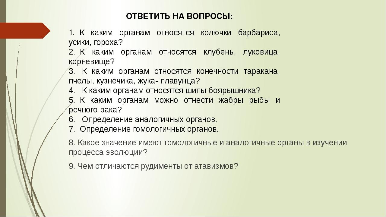8. Какое значение имеют гомологичные и аналогичные органы в изучении процесса...