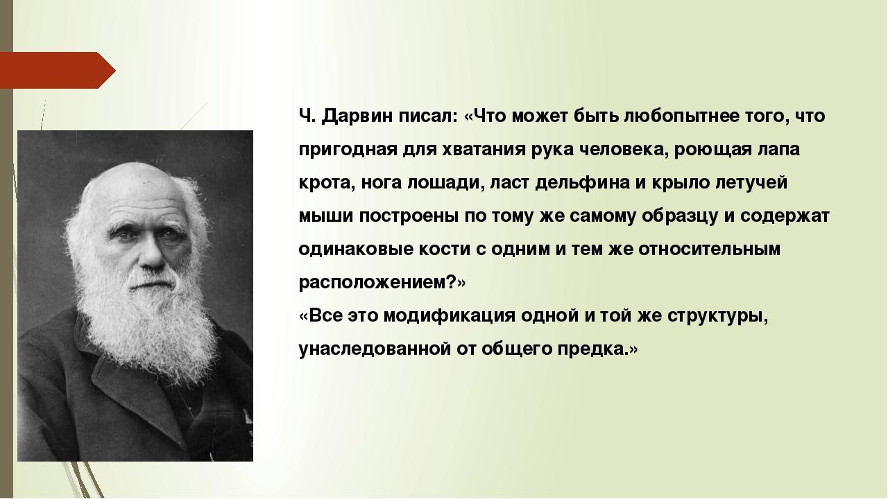 Ч. Дарвин писал: «Что может быть любопытнее того, что пригодная для хватания...