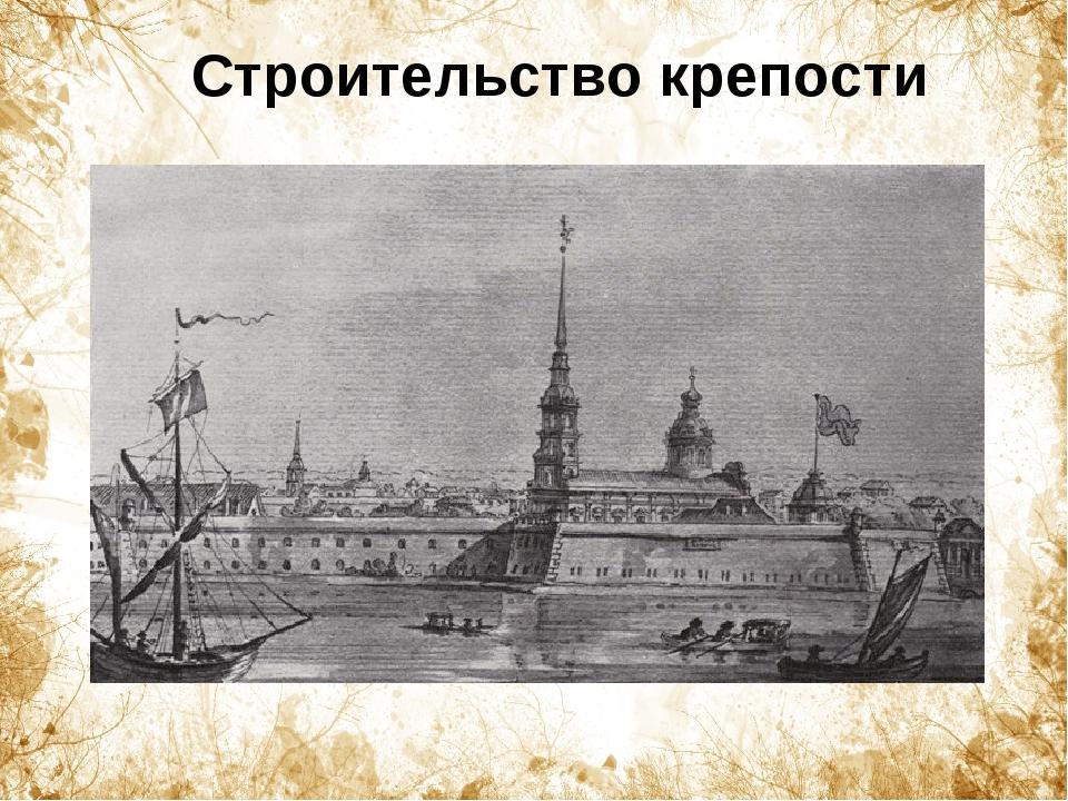 Строительство петропавловской крепости в картинках