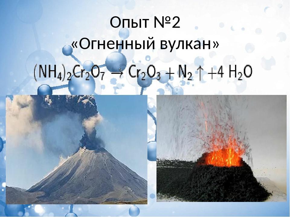Опыт №2 «Огненный вулкан»