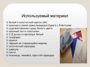 Используемый материал  белый и золотистый картон (А4)  красная и синяя само
