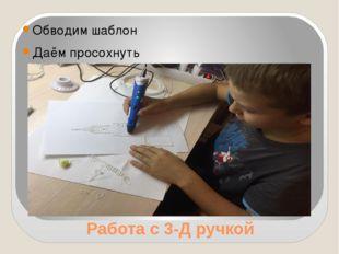 Работа с 3-Д ручкой Обводим шаблон Даём просохнуть