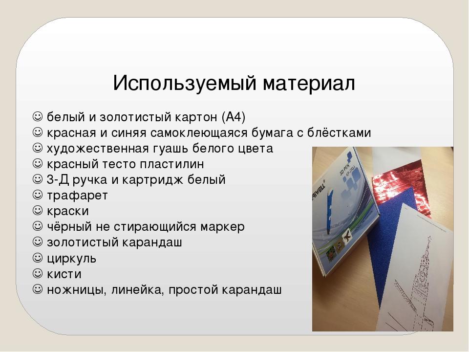 Используемый материал  белый и золотистый картон (А4)  красная и синяя само...
