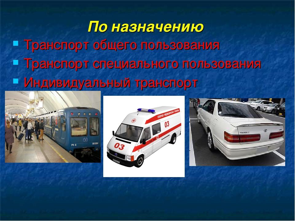 Пассажирские перевозки транспортом общего пользования магазин спецтехника иркутск