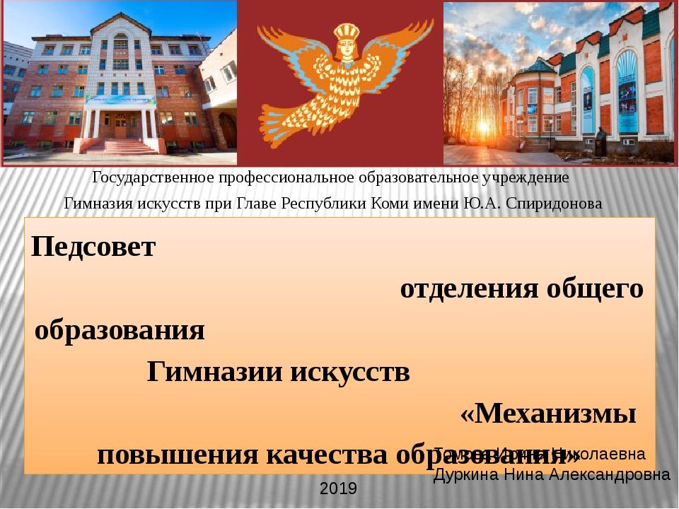 Государственное профессиональное образовательное учреждение Гимназия искусств...