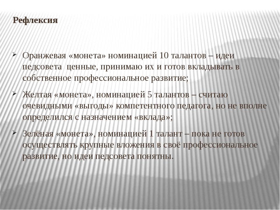 Рефлексия Оранжевая «монета» номинацией 10 талантов – идеи педсовета ценные,...
