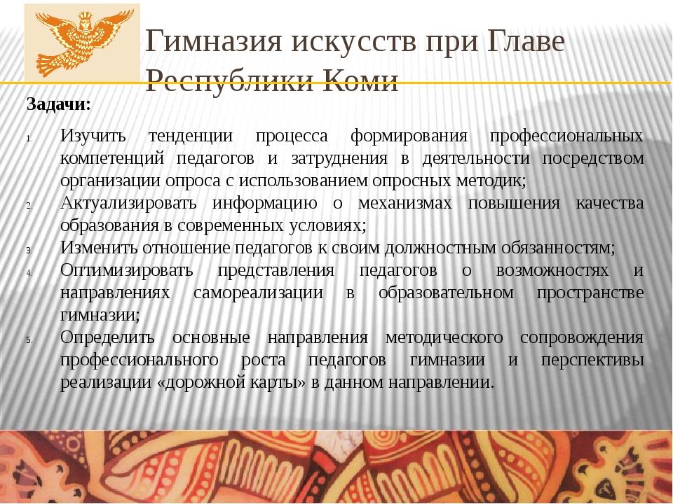 Гимназия искусств при Главе Республики Коми Задачи: Изучить тенденции процес...