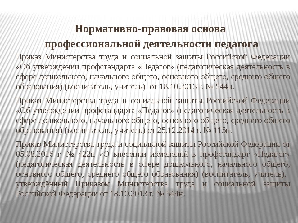 Нормативно-правовая основа профессиональной деятельности педагога Приказ Мин...