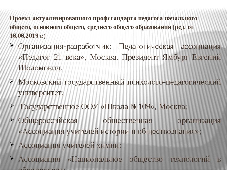 Проект актуализированного профстандарта педагога начального общего, основного...