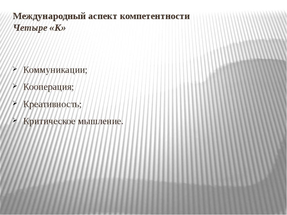 Международный аспект компетентности Четыре «К» Коммуникации; Кооперация; Креа...