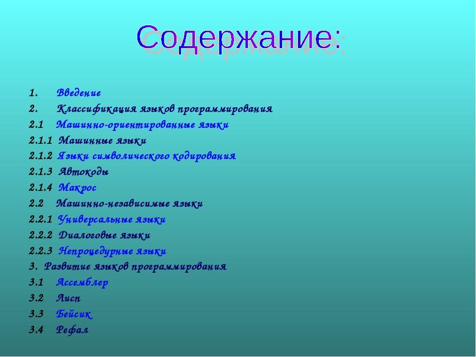 1. Введение 2. Классификация языков программирования 2.1 Машинно-ориентирова...