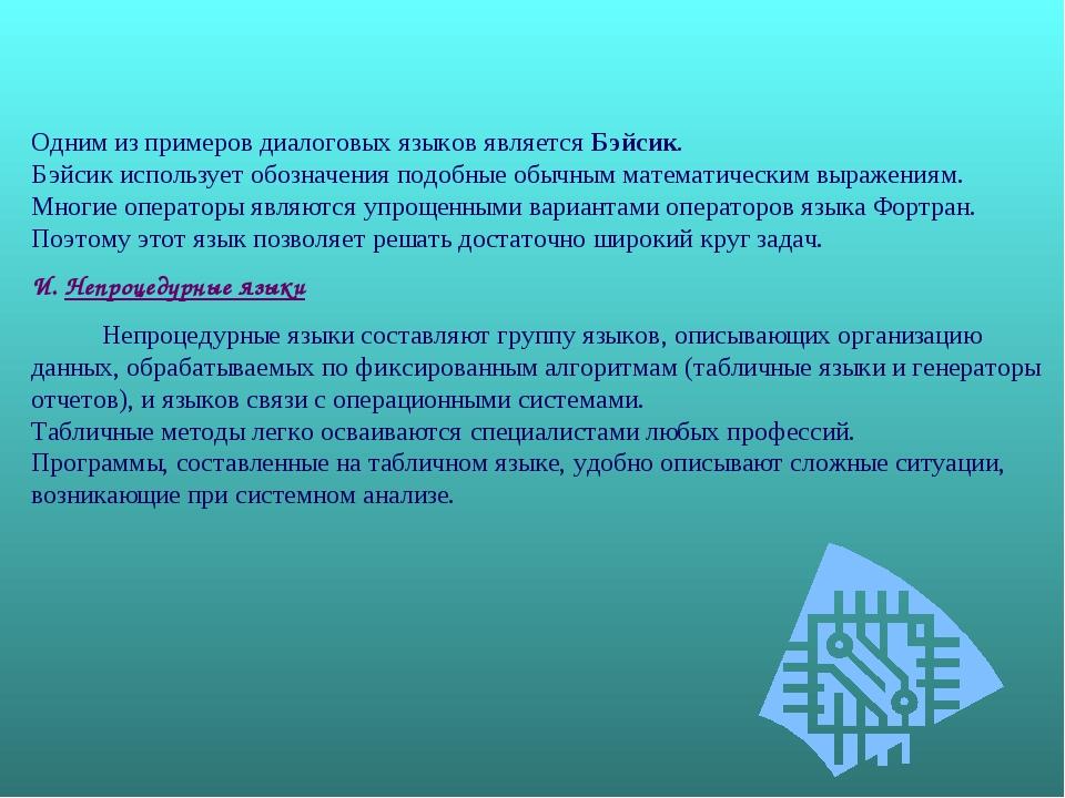 Одним из примеров диалоговых языков является Бэйсик. Бэйсик использует обозн...