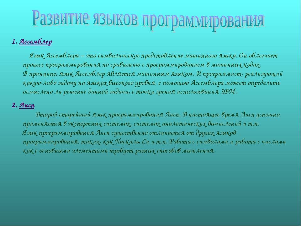 1. Ассемблер Язык Ассемблера – это символическое представление машинного язык...