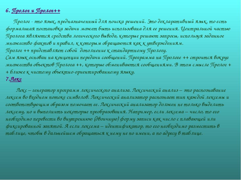 6. Пролог и Пролог++ Пролог - это язык, предназначенный для поиска решений. Э...