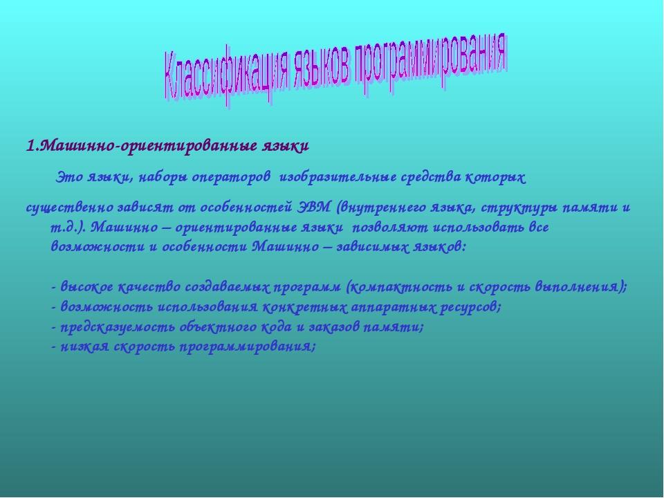 1.Машинно-ориентированные языки Это языки, наборы операторов изобразительные...