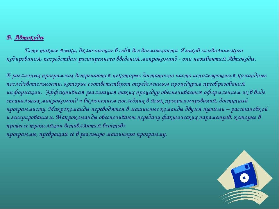 В. Автокоды Есть также языки, включающие в себя все возможности Языков симво...