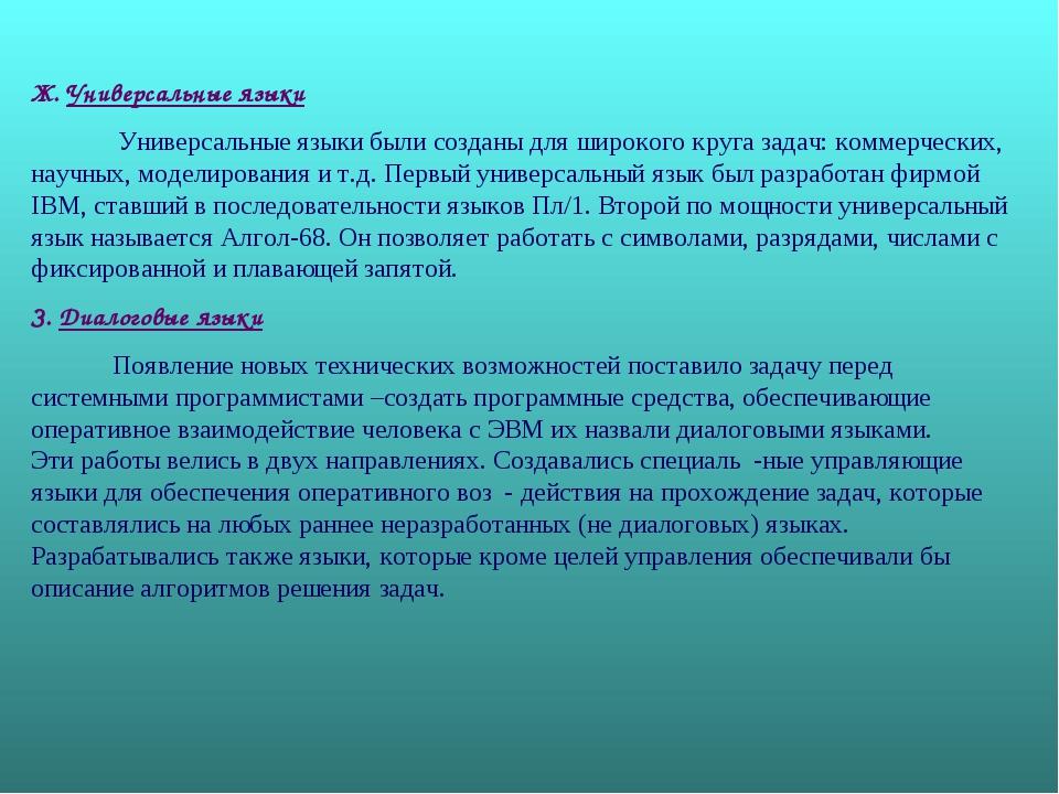 Ж. Универсальные языки Универсальные языки были созданы для широкого круга з...