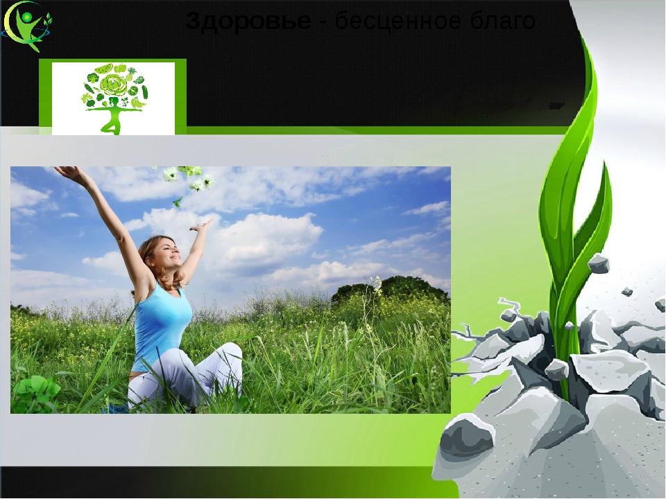 Здоровье - бесценное благо