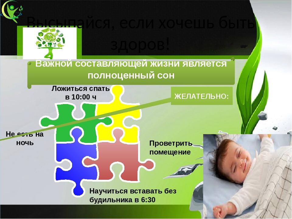Высыпайся, если хочешь быть здоров! Важной составляющей жизни является полноц...