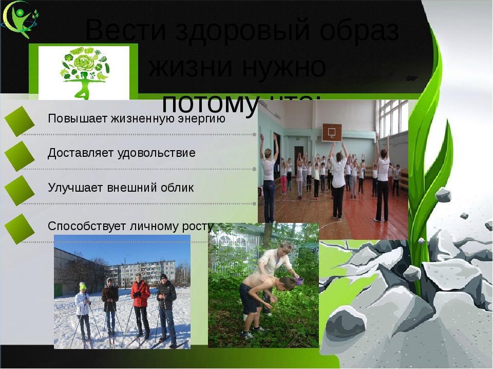 Вести здоровый образ жизни нужно потому что: Повышает жизненную энергию Доста...