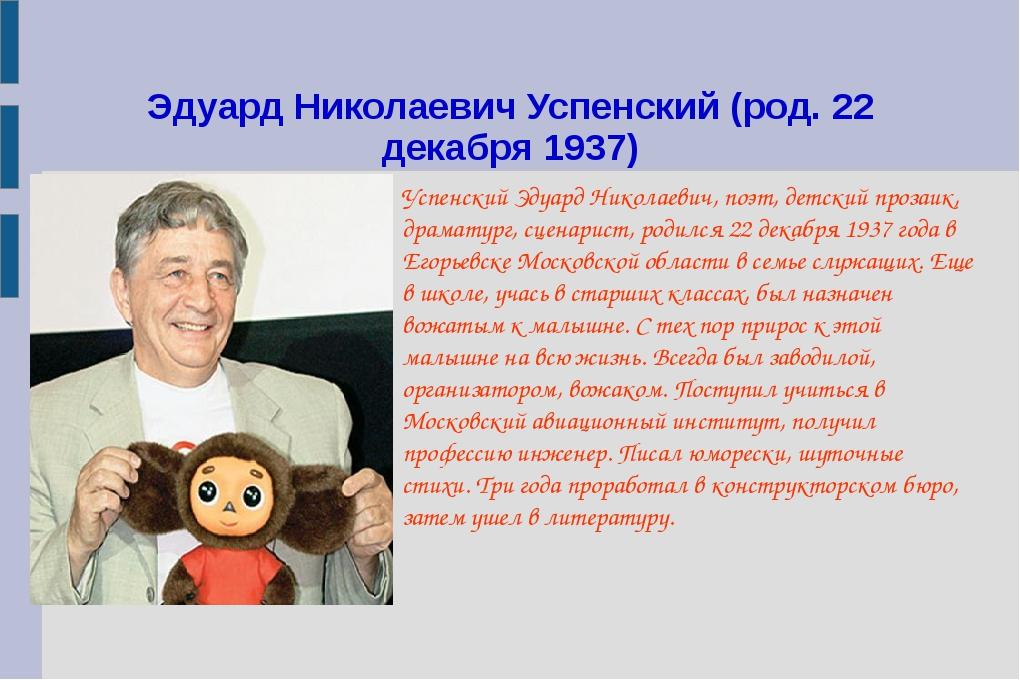 Эдуард Николаевич Успенский (род. 22 декабря 1937) Успенский Эдуард Николаев...