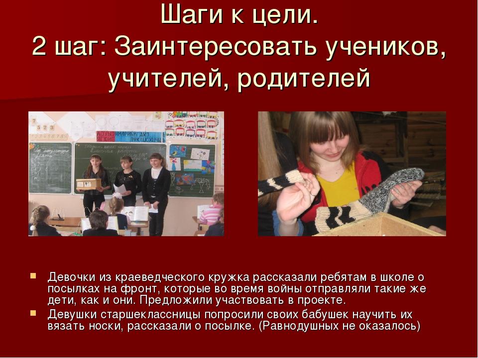 Шаги к цели. 2 шаг: Заинтересовать учеников, учителей, родителей Девочки из к...