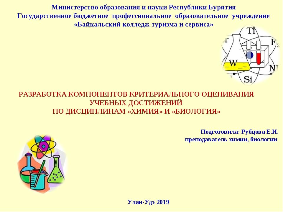 Министерство образования и науки Республики Бурятия Государственное бюджетное...