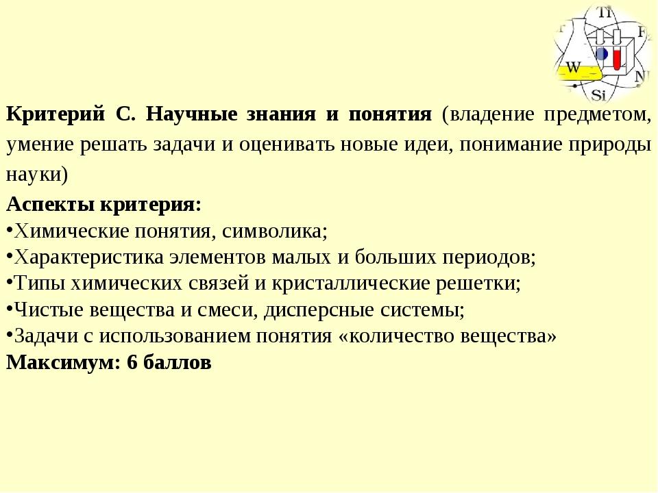 Критерий C. Научные знания и понятия (владение предметом, умение решать задач...