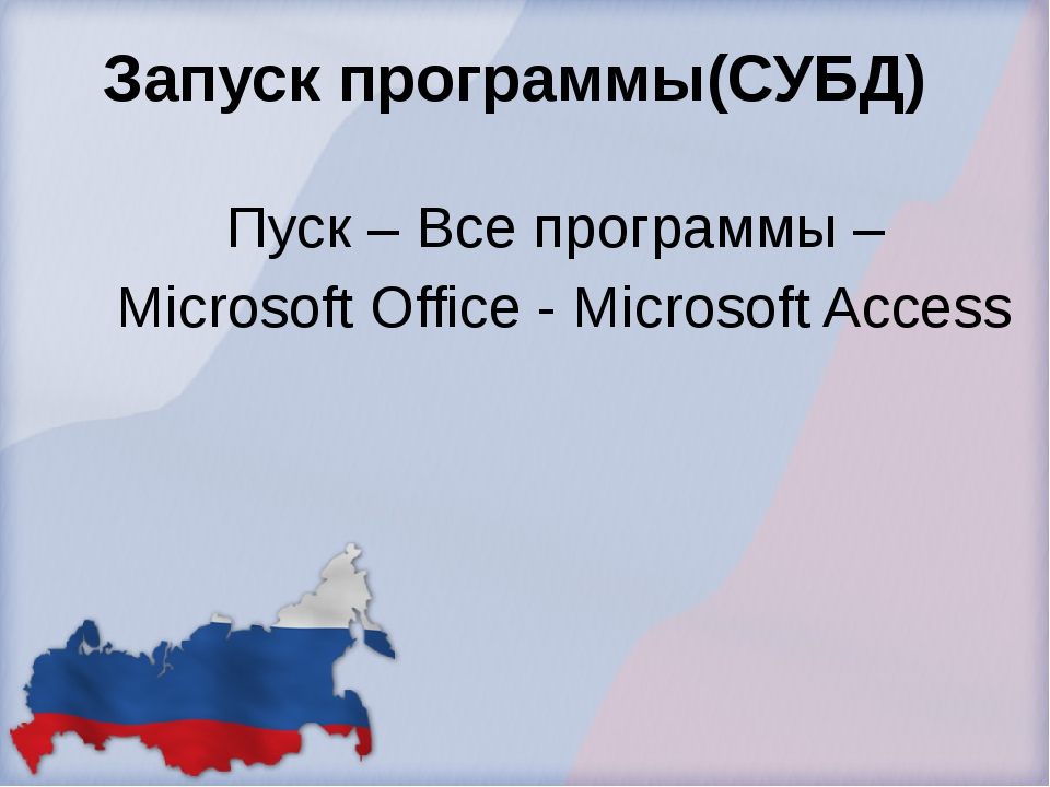 Запуск программы(СУБД) Пуск – Все программы – Microsoft Office - Microsoft Ac...