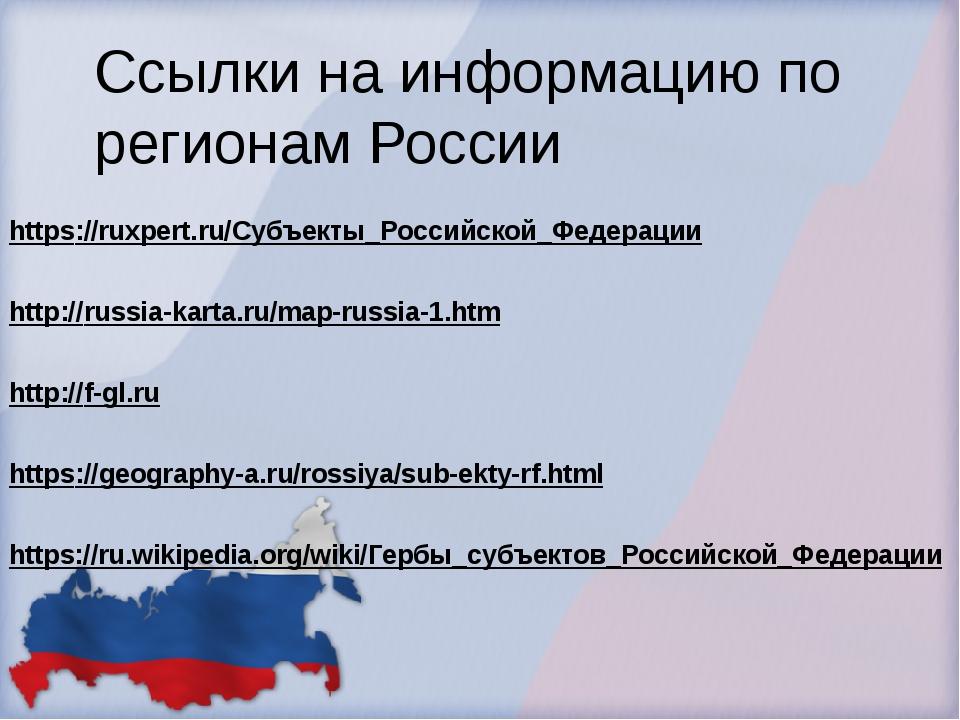 Ссылки на информацию по регионам России https://ruxpert.ru/Субъекты_Российско...